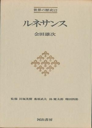 『世界の歴史12 ルネサンス』(会田雄次)