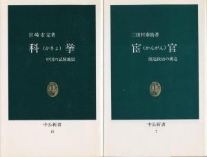 『科挙 --- 中国の試験地獄』(宮崎市定/中公新書)、『宦官 --- 側近政治の構造』(三田村泰助/中公新書)