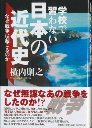 『学校で習わない日本の近代史:なぜ戦争は起こるのか』(横内則之/文芸社/2010.8.15)