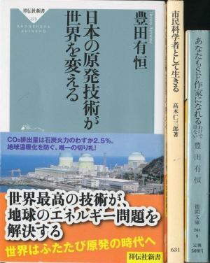 『日本の原発技術が世界を変える』(豊田有恒/祥伝社新書/2010.12.10)