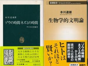 『ゾウの時間ネズミの時間:サイズの生物学』(本川達雄/中公新書)、『生物学的文明論』(本川達雄/新潮新書)