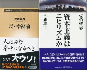 『反・幸福論』(佐伯啓思/新潮新書/2012.1)、『資本主義はニヒリズムか』(佐伯啓思・三浦雅士/新書館/2009.10)