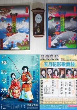 横尾忠則氏の2枚のポスター(上)と今回の歌舞伎のポスターとチラシ(下)