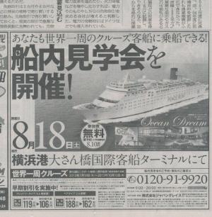 2012年6月19日の朝日新聞朝刊の広告