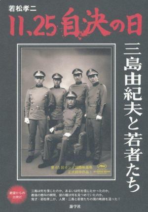 『11.25自決の日 三島由紀夫と若者たち』(監督:若松孝二)