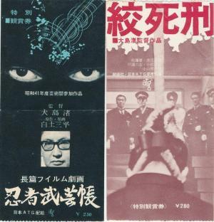 『忍者武芸帖』『絞死刑』の新宿アートシアターのチケット