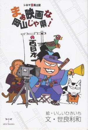 『まぁ映画な、岡山じゃ県!』(世良利和/蜻文庫)