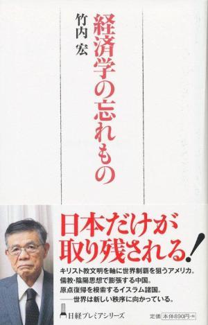 『経済学の忘れもの』(竹内宏/日経プレミアシリーズ/2013.2)