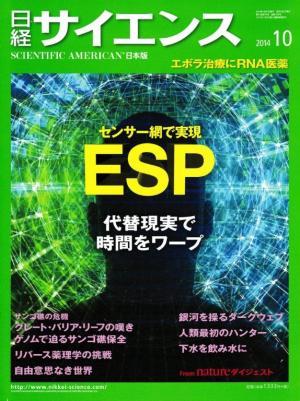 『日経サイエンス』(2014/10)