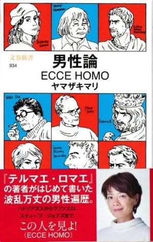『男性論:ECCE HOMO』(ヤマザキマリ/文春新書)