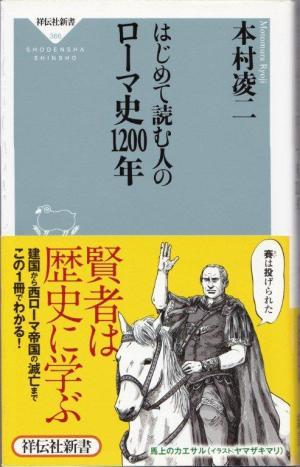 『はじめて読む人のローマ史1200年』(本村凌二/祥伝社新書)