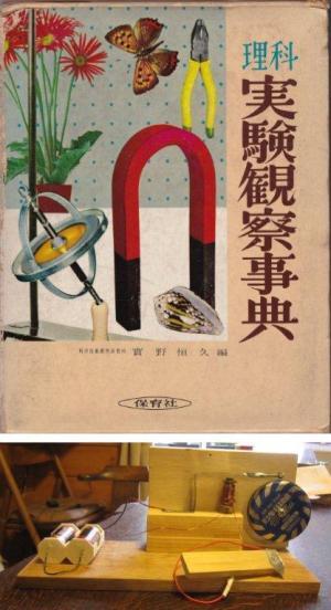 『理科実験観察事典』(保育社/1958年3月15日発行)、夏休みの自由研究「ブザーのしくみ」