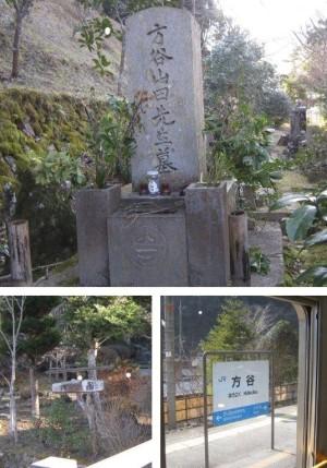 山田方谷の墓、方谷園、方谷駅