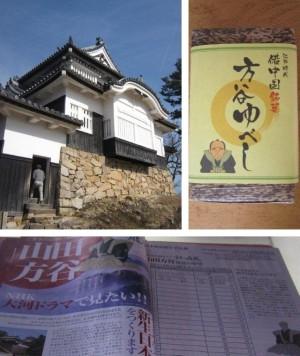 備中松山城、方谷ゆべし、山田方谷を大河ドラマにする署名簿