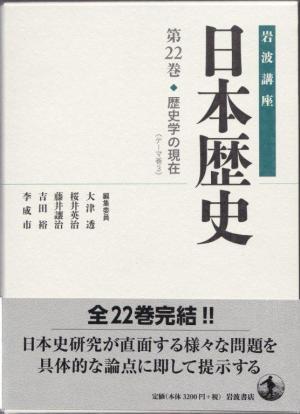 『岩波講座 日本歴史 第22巻 歴史学の現在』