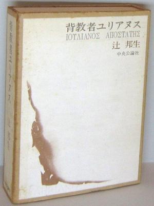 『背教者ユリアヌス』(辻邦生/中央公論社)