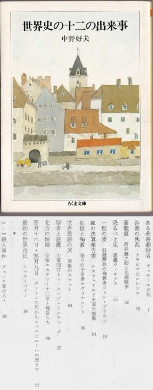 『世界史の十二の出来事』(中野好夫/ちくま文庫)