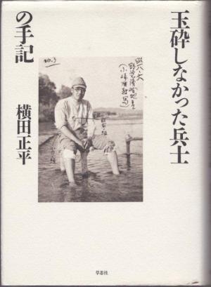 『玉砕しなかった兵士の手記』(横田正平/草思社)