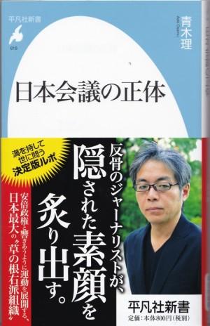『日本会議の正体』(青木理/平凡社新書