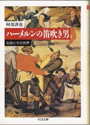 『ハーメルンの笛吹き男:伝説とその世界』(阿部謹也/ちくま文庫)