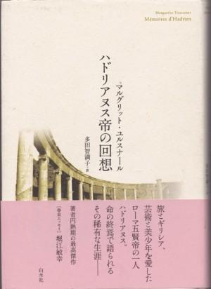 『ハドリアヌス帝の回想』(マルグリッド・ユルスナール/多田智満子訳/白水社)