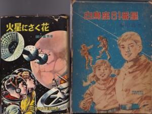 『火星にさく花』(瀬川昌男/大日本雄弁会講談社)、『白鳥座61番星』(瀬川昌男/東都書房)