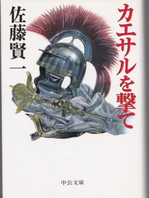 『カエサルを撃て』(佐藤賢一/中公文庫)