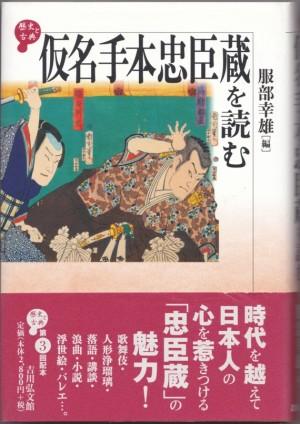 『仮名手本忠臣蔵を読む』(服部幸雄編/吉川弘文館)