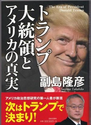 『トランプ大統領とアメリカの真実』(副島隆彦/日本文芸社/2016.7.10)