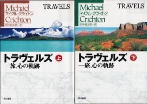 『トラヴェルズ:旅、心の軌跡』(マイクル・クライトン/田中昌太郎訳/ハヤカワ文庫)