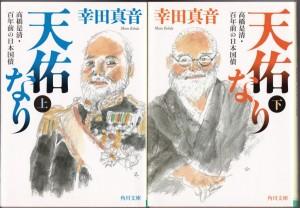 『天佑なり:高橋是清・百年前の日本国債(上)(下)』(角川文庫