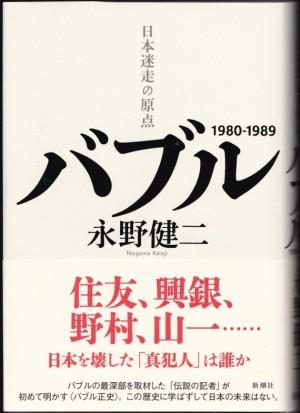『バブル:日本迷走の原点/永野健二/新潮社』