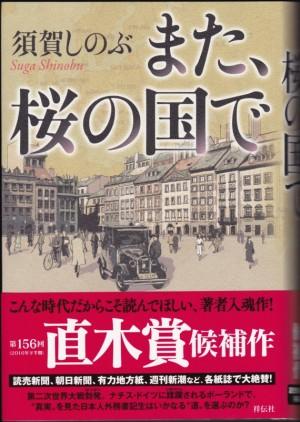 『また、桜の国で/須賀しのぶ/祥伝社』