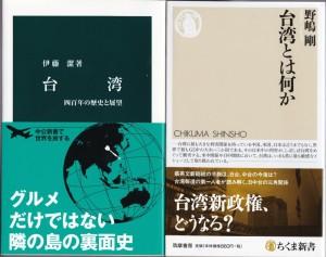 『台湾:四百年の歴史と展望』(伊藤潔/中公新書)、『台湾とは何か』(野嶋剛/ちくま新書)