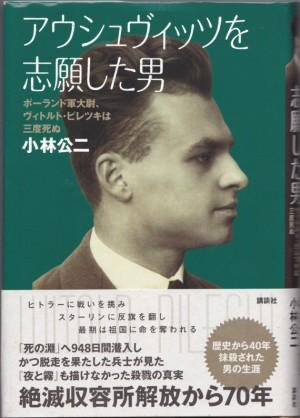 『アウシュヴィッツを志願した男:ポーランド軍大尉、ヴィトルト・ピレツキは三度死ぬ』(小林公二/講談社)