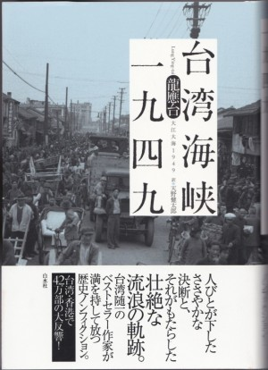 『台湾海峡一九四九』(龍應台/天野健太郎訳/白水社)