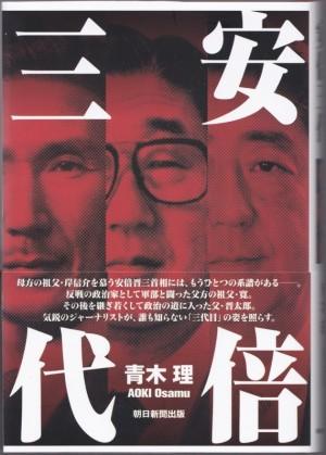 『安倍三代』(青木理/朝日新聞出版)