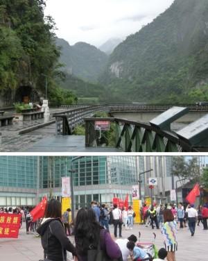上:太魯閣渓谷へ続く道、下:「台北101」前の広場