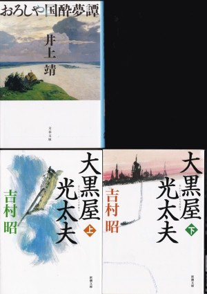 『おろしや国酔夢譚』(井上靖/文春文庫)、 『大黒屋光太夫』(吉村昭/新潮文庫)
