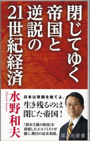 『閉じてゆく帝国と逆説の21世紀経済』(水野和夫/集英社新書)