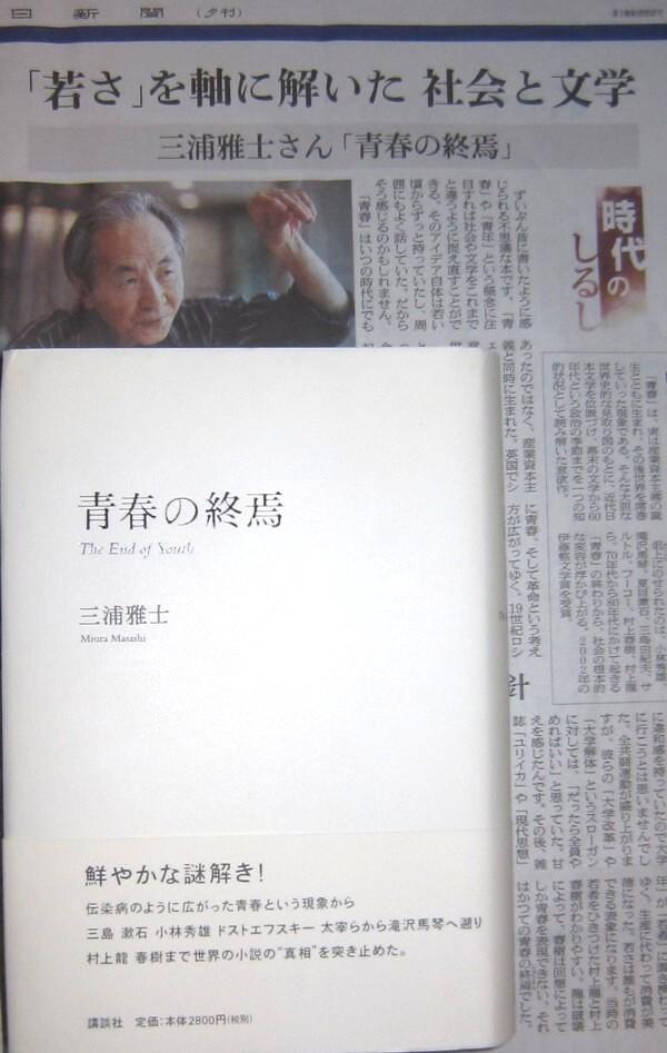 『青春の終焉』(三浦雅士/講談社)、朝日新聞夕刊(2017年7月26日)