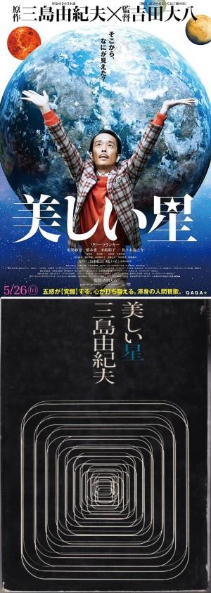 『美しい星』映画のチラシと単行本
