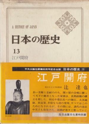 『日本の歴史13 江戸開府』(辻達也/中央公論社)