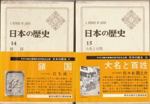 『日本の歴史14 鎖国』(岩生成一/中央公論社) 、『日本の歴史15 大名と百姓』(佐々木潤之助/中央公論社)