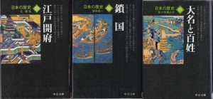 中公文庫版の『日本の歴史 第13巻 第14巻 第15巻』