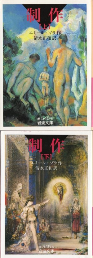 『制作(上)(下)』(エミール・ゾラ/清水正和訳/岩波文庫)