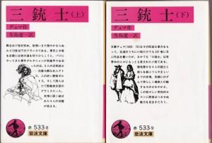 『三銃士(上)(下)』(デュマ/生島遼一訳/岩波文庫)