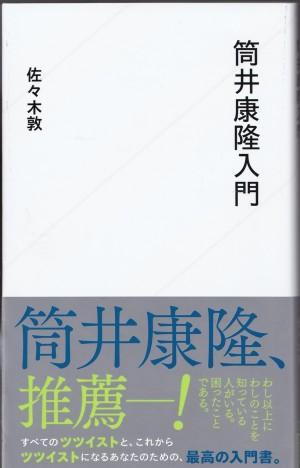 『筒井康隆入門』(佐々木敦/星海社新書)