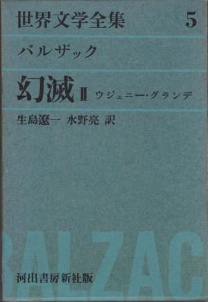 『ウジェニー・グランデ』(水野亮訳/世界文学全集5/河出書房新社)