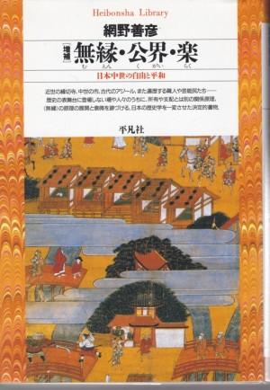 『[増補]無縁・公界・楽:日本中世の自由と平和』(網野善彦/平凡社ライブラリー)